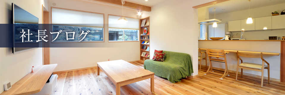 愛知県常滑市・半田市・阿久比町の注文住宅・新築戸建てを手がける工務店の木の家ブログ